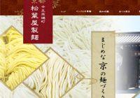 株式会社松葉屋製麺