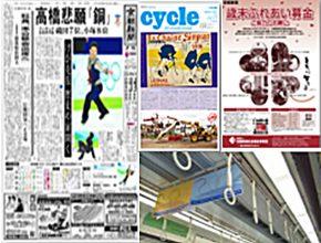 株式会社京都新聞印刷 使われている場所