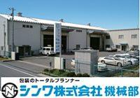 シンワ株式会社 機械部(京都工場)
