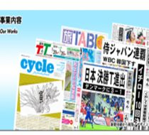 株式会社京都新聞印刷 自慢の逸品