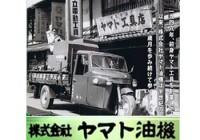株式会社ヤマト油機