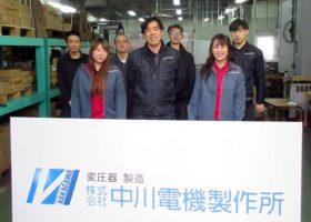 株式会社中川電機製作所