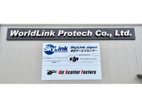 株式会社 WorldLink & Company ものづくりを支える仕事