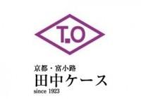 株式会社田中ケース