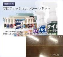 株式会社ビアンコジャパン 自慢の逸品