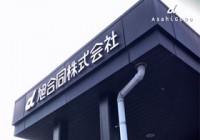 旭合同株式会社