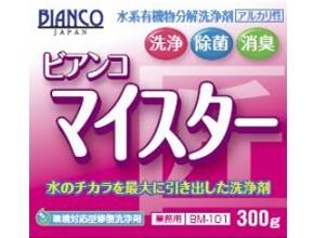 株式会社ビアンコジャパン ものづくりを支える仕事