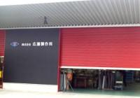 株式会社広瀬製作所