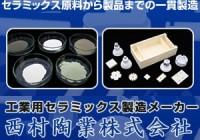 西村陶業株式会社