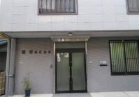 植村株式会社