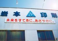 岩本印刷株式会社
