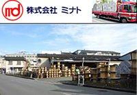 株式会社ミナト京都事業所