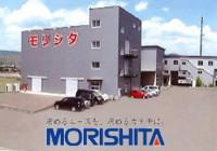 株式会社モリシタ