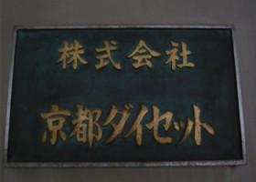 株式会社京都ダイセット