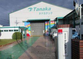 株式会社タナカテック