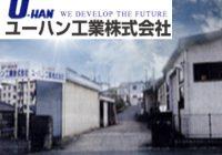 ユーハン工業株式会社