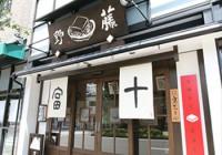 京とうふ藤野株式会社