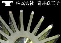 株式会社筒井鉄工所