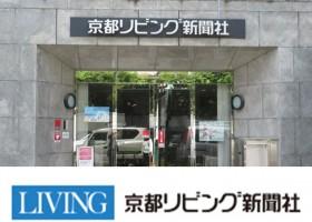 株式会社京都リビング新聞社