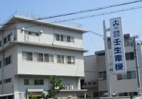 株式会社壬生電機製作所