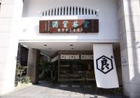 亀屋良長株式会社