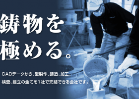 株式会社朝日製作所