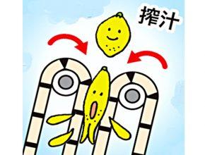 株式会社日本果汁 製造プロセス2