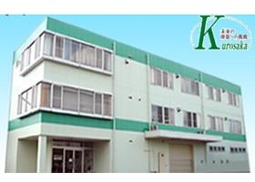 株式会社黒坂塗装工業所