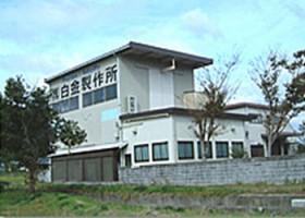 株式会社白金製作所