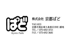 株式会社京都ぱど