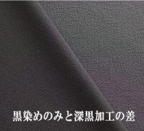 株式会社京都紋付 自慢の逸品