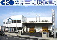 株式会社コバヤシ関西工場