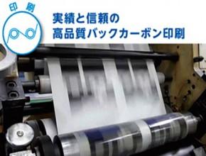 株式会社田中印刷 製造プロセス3