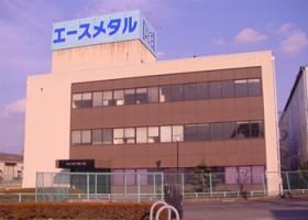 エースメタル株式会社