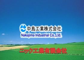 中島工業株式会社