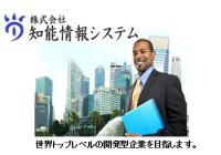 株式会社知能情報システム