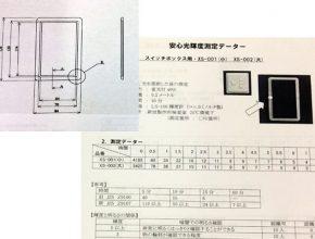 有限会社サン・ユニット・カンパニー 製造プロセス2