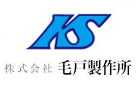 株式会社毛戸製作所