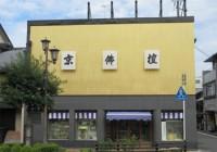 株式会社礒村