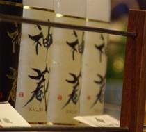 松井酒造株式会社 自慢の逸品