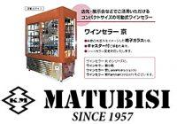株式会社松菱製作所
