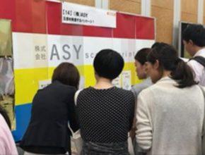 株式会社ASY ものづくりを支える仕事