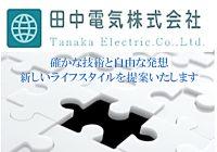 田中電気株式会社
