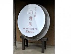 ハクレイ酒造株式会社 ものづくりを支える仕事