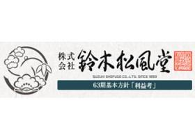 株式会社鈴木松風堂