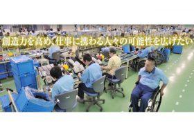 オムロン京都太陽株式会社