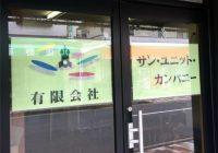 有限会社サン・ユニット・カンパニー