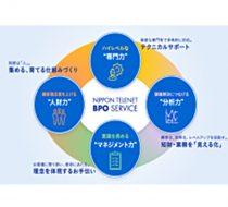 日本テレネット株式会社 技術者の思い