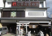株式会社芳村石材店