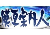 ムサシ技研合同会社